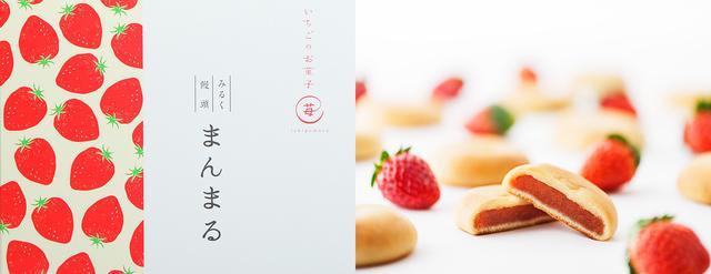 画像: いちご専門店・伊豆いちごfactory