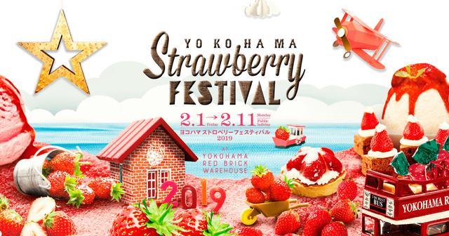画像: ストロベリーフェスティバル2019|横浜赤レンガ倉庫