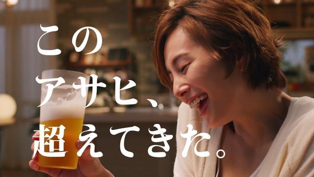 画像: アサヒ 極上<キレ味> CM アサヒ 極上<キレ味> 「極上の驚き」篇 15秒 米倉涼子 youtu.be
