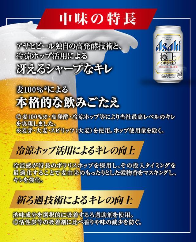 画像: アサヒ 極上 公式サイトより www.asahibeer.co.jp