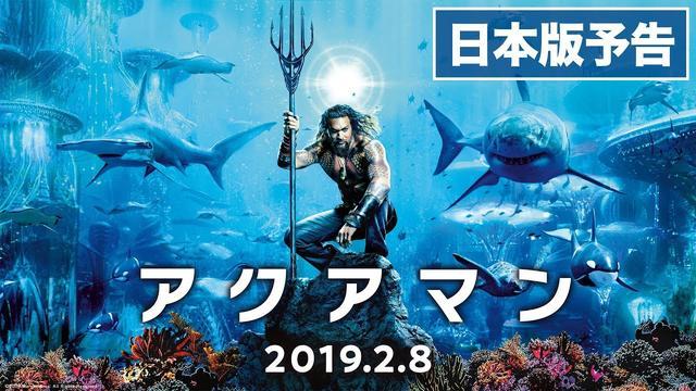 画像: 映画『アクアマン』日本版本予告【HD】2019年2月8日(金)公開 youtu.be