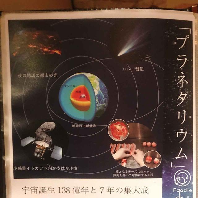 画像2: ◯◯のような料理?  北新地で独創的な創作中華を食す! 【なぁ、飲み行かへん?Vol.10】