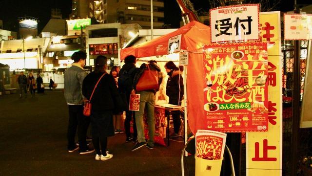 画像: ばるばる下北沢 チーズと激辛はしご酒 みんな呑み友 in東京 - パスマーケット