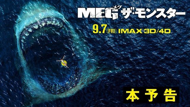 画像: 映画『MEG ザ・モンスター』本予告【HD】2018年9月7日(金)公開 youtu.be