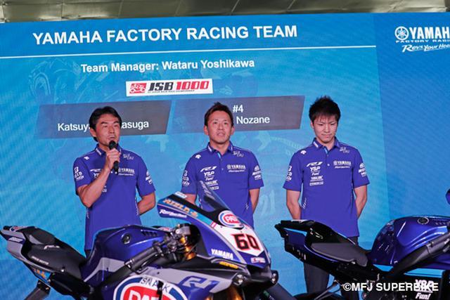 画像: 9度目の「王座」を目指す中須賀克行(中央)。右はチーム3年目を迎える野左根航汰。左は「YAMAHA FACTORY RACING TEAM」監督の吉川和多留。 www.superbike.jp