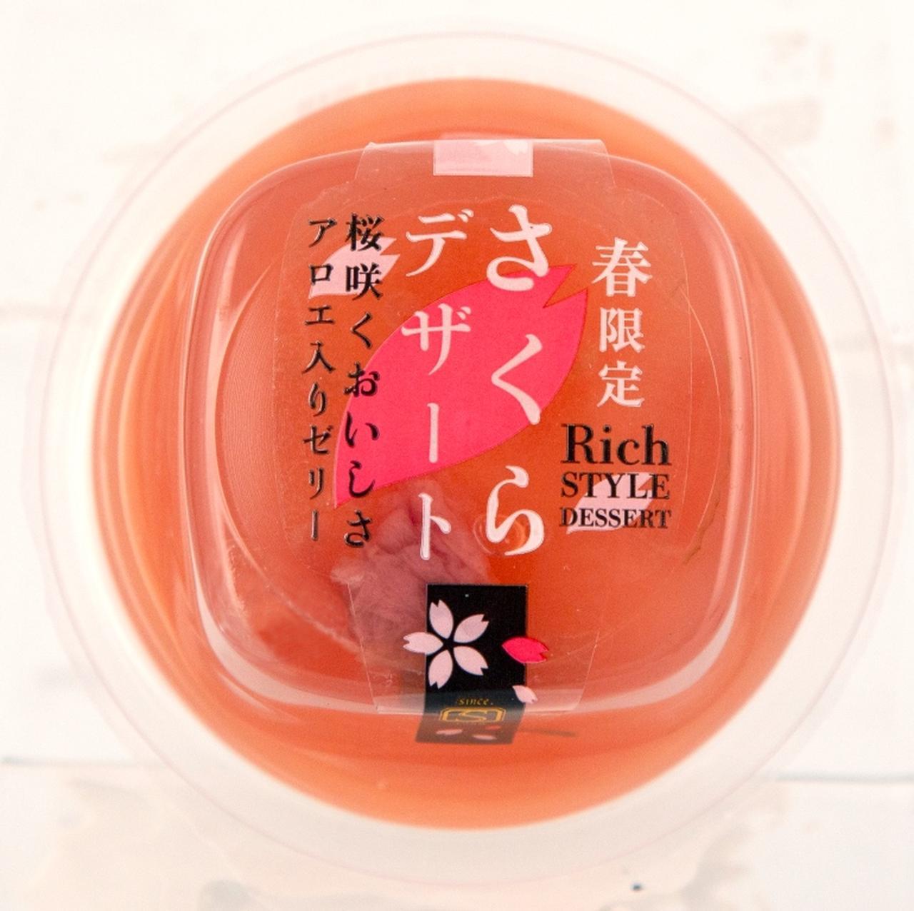 画像: 「桜デザート」 1個 270円 2月23日(土)発売予定