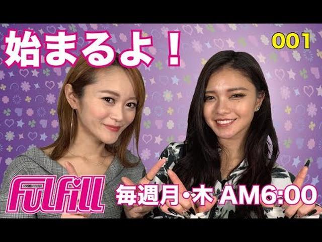 画像: ミタしてアゲる女子チャンネル「fulfill」フルフィル紹介 youtu.be