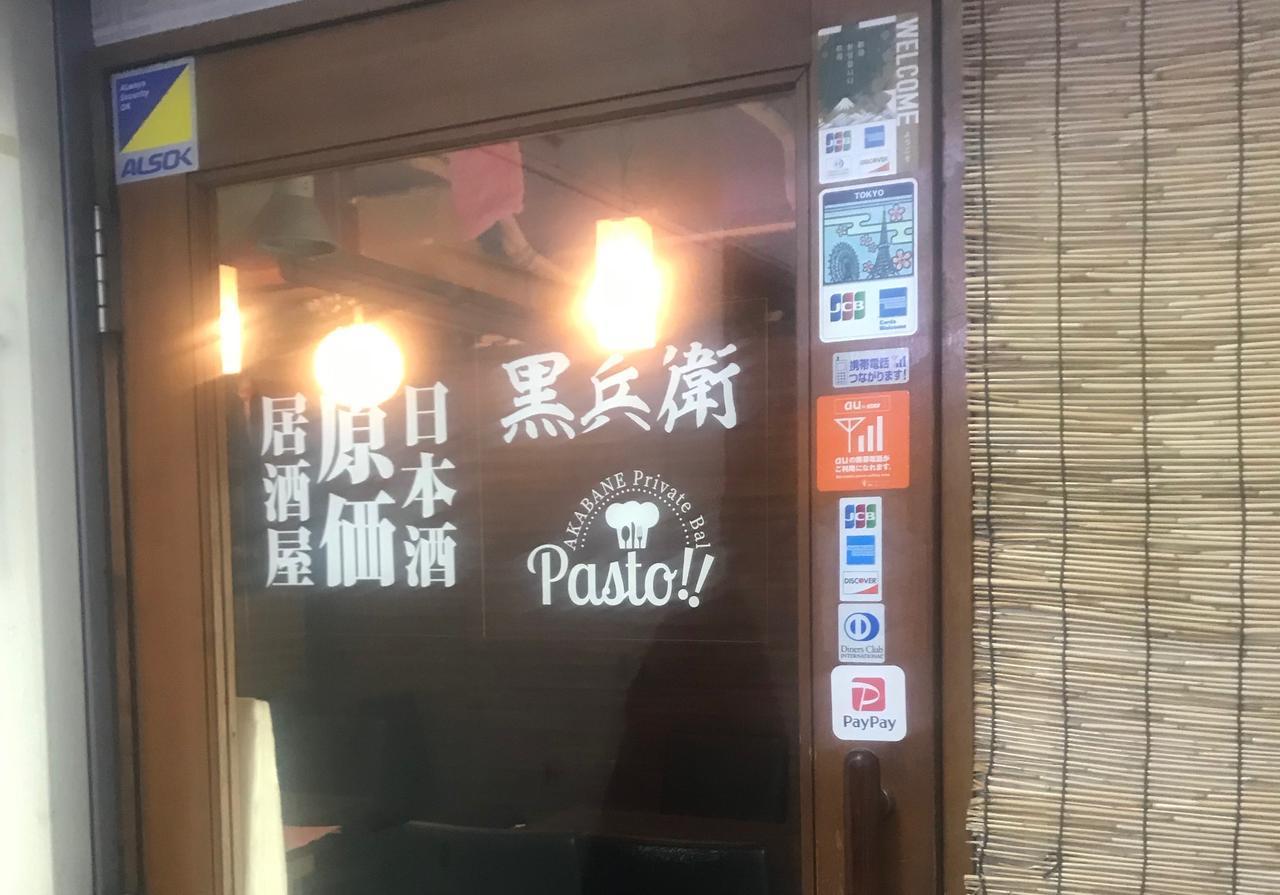 画像: 日本酒原価居酒屋 黒兵衛