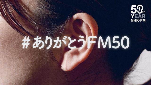 画像: 【FM50】NHK-FM 50周年特設サイト