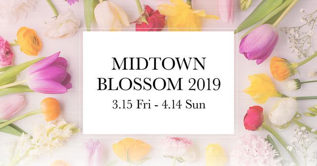 画像: CHANDON Blossom Lounge | TOKYO MIDTOWN BLOSSOM 2019 | 東京ミッドタウン