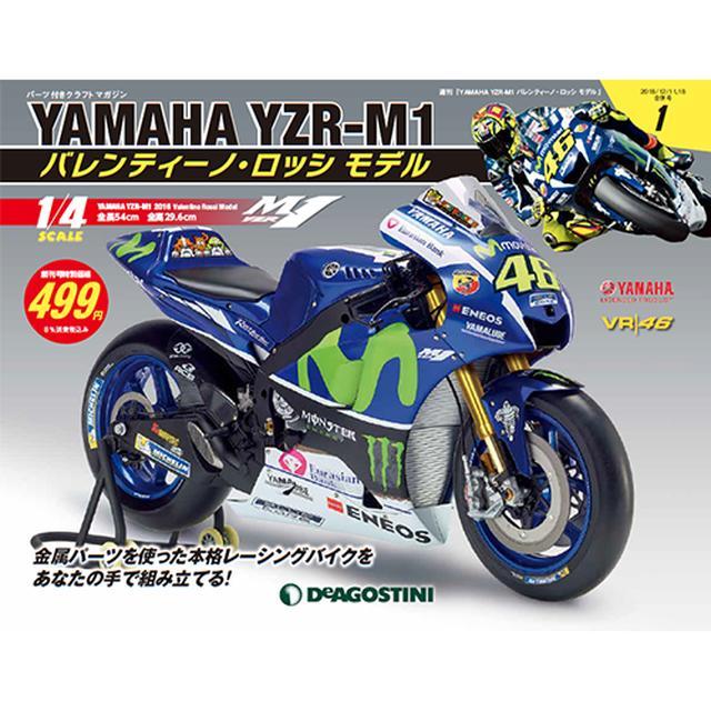 画像: 週刊 YAMAHA YZR-M1 バレンティーノ・ロッシ モデル   シリーズトップ
