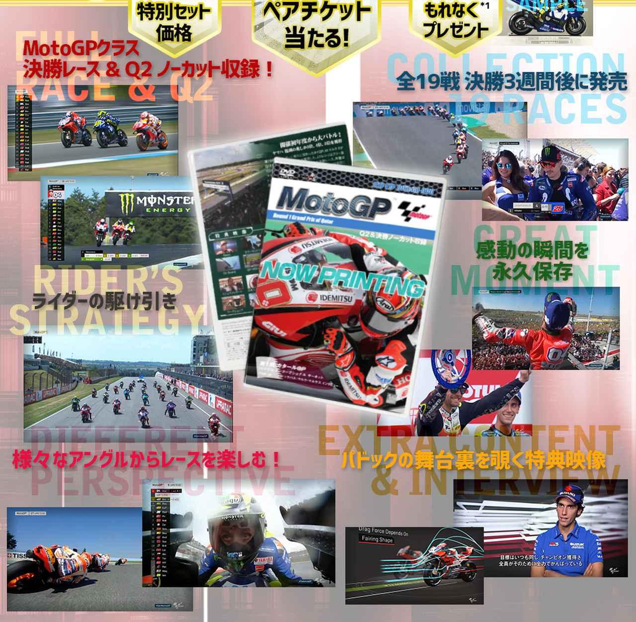 画像: 2019MotoGP公式DVD 年間購読プレゼントキャンペーン