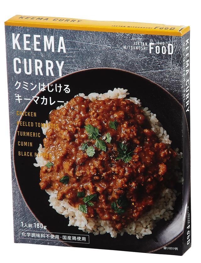 画像2: マイルドからスパイシーまで☆カレー3種が「ISETAN MITSUKOSHI THE FOOD」より新登場!!