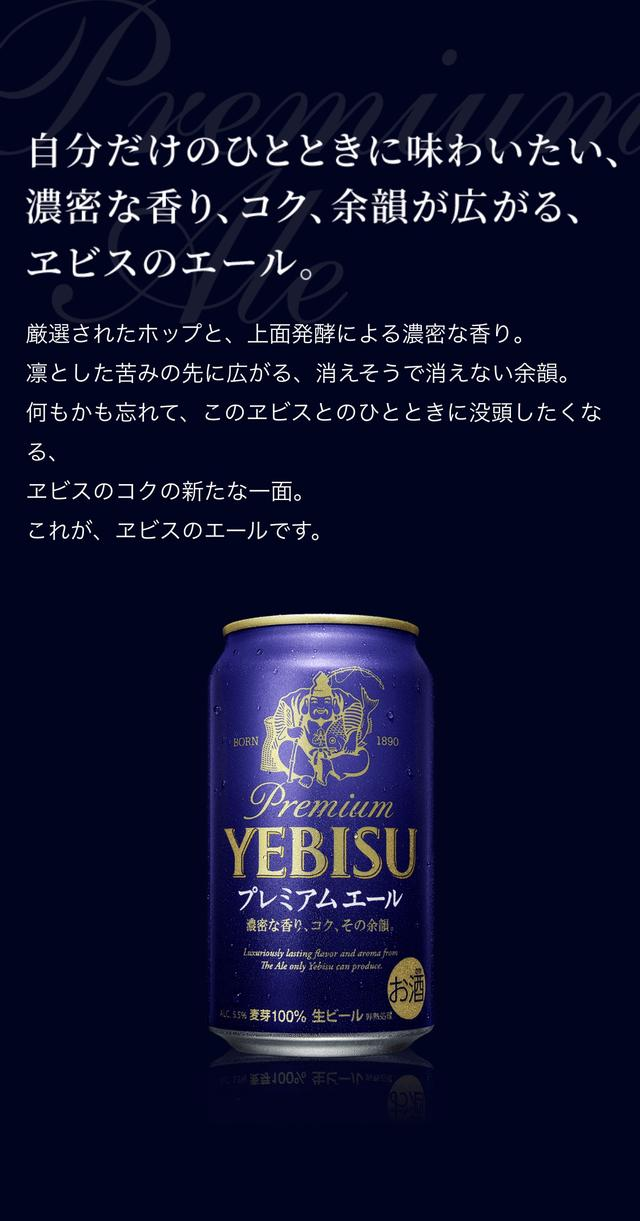 画像: YEBISU プレミアムエール  2月26日発売 サッポロビール公式サイトより www.sapporobeer.jp