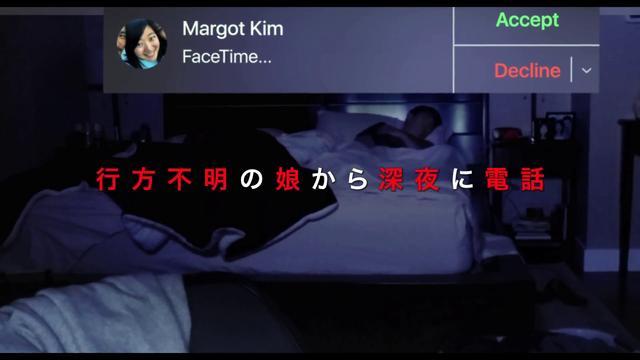画像: 映画『search/サーチ』6秒バンパー<はじめて知る闇編>(10月26日公開) youtu.be