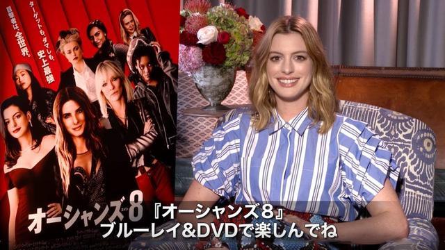 画像: BD/DVD/デジタル【予告編】『オーシャンズ8』11.28リリース/ 11.7デジタル配信開始 youtu.be