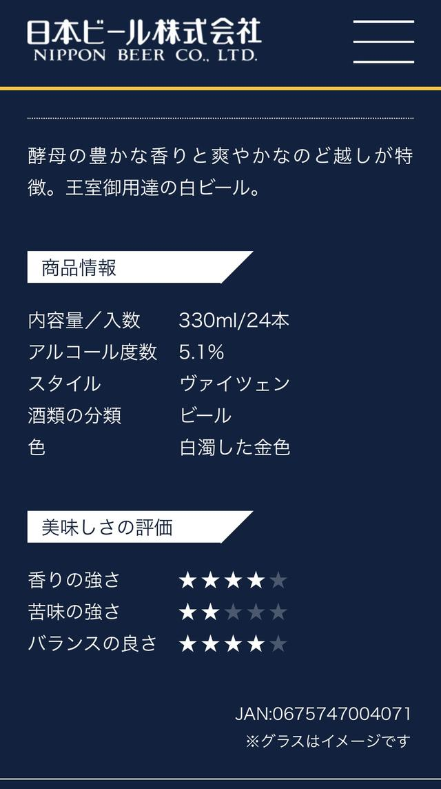 画像2: www.nipponbeer.jp