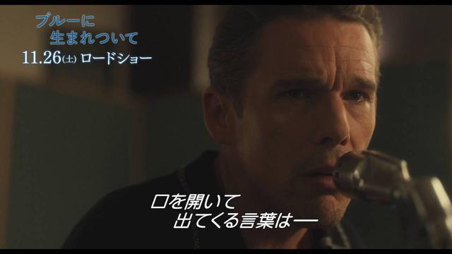 画像: 映画『ブルーに生まれついて』特別映像③ マイ・ファニー・ヴァレンタイン youtu.be