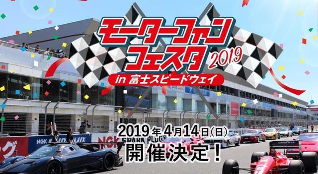 画像: motorfanfesta.com