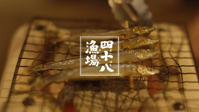 画像: 四十八漁場(よんぱちぎょじょう) - 居酒屋