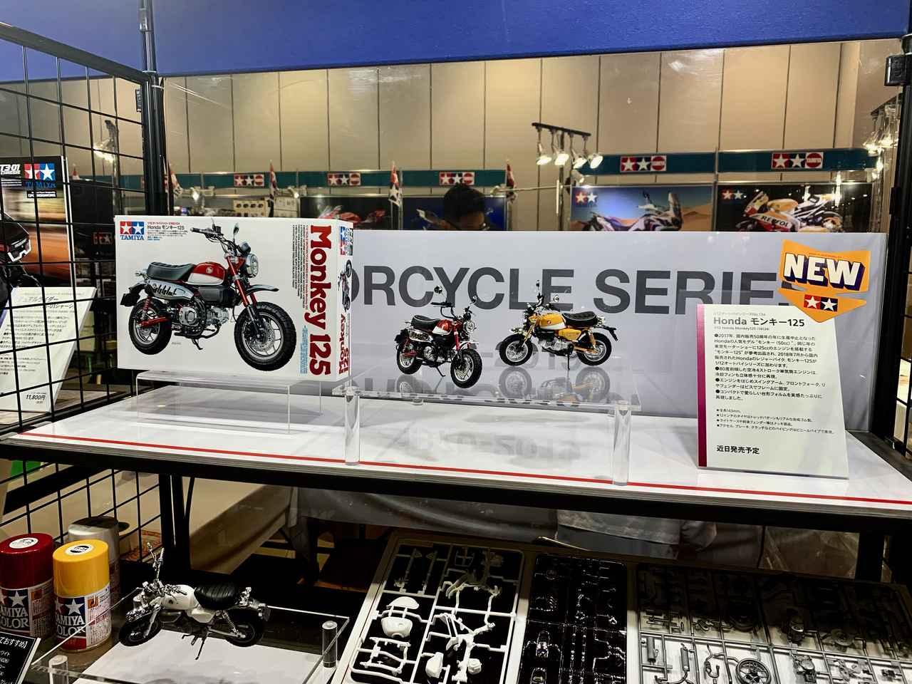 画像3: モンキー125も大人気だ@東京モーターサイクルショー2019