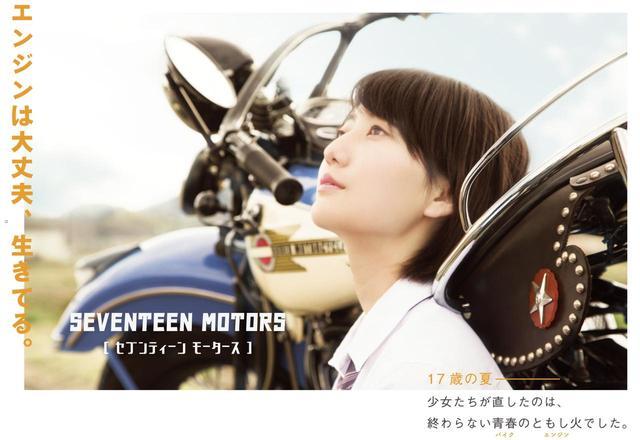 画像: 女子高生四人組が錆びついたハーレーを修理する理由とは?? アップアップガールズ(仮)の新井愛瞳主演の長編映画プロジェクトが進行中。 - LAWRENCE - Motorcycle x Cars + α = Your Life.