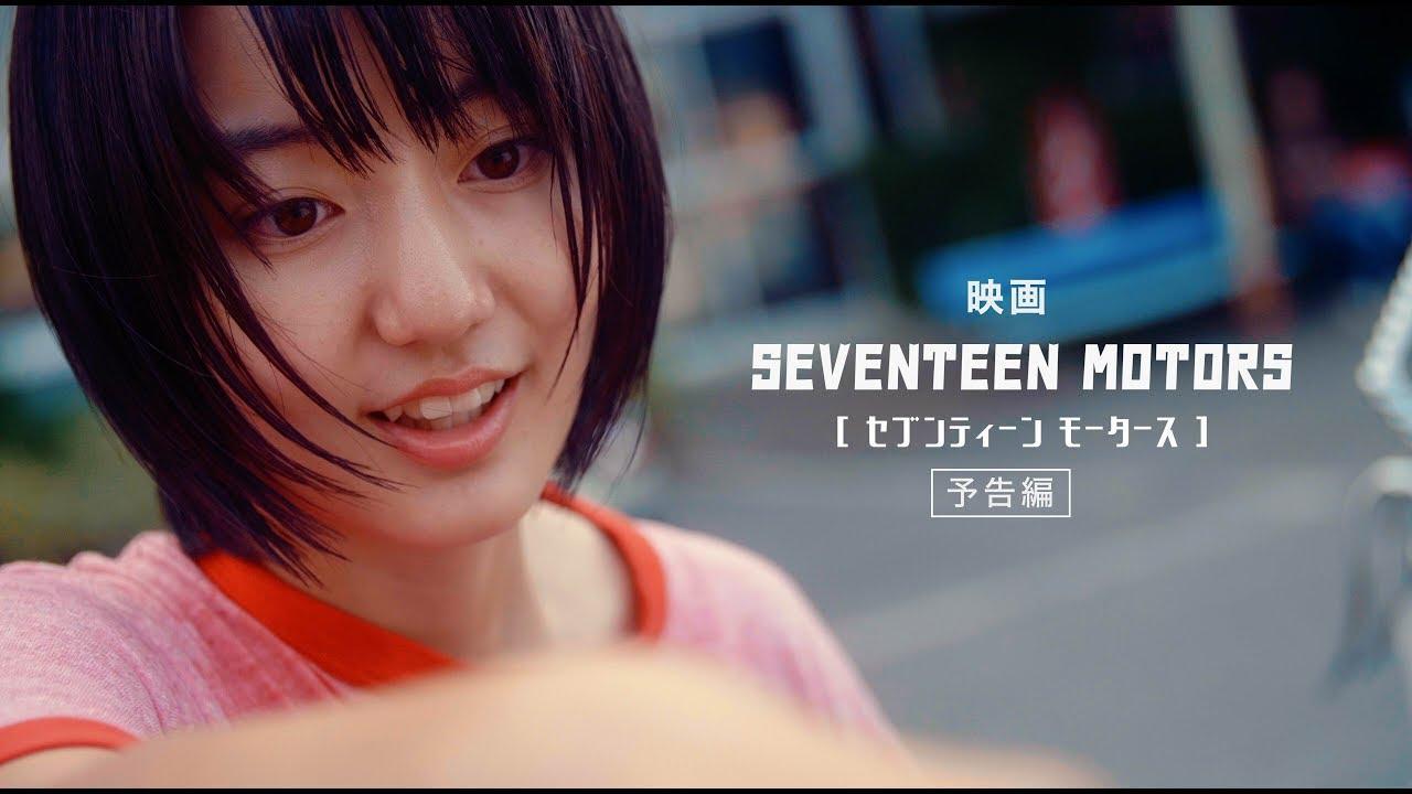 画像: 映画『セブンティーンモータース』予告編 www.youtube.com