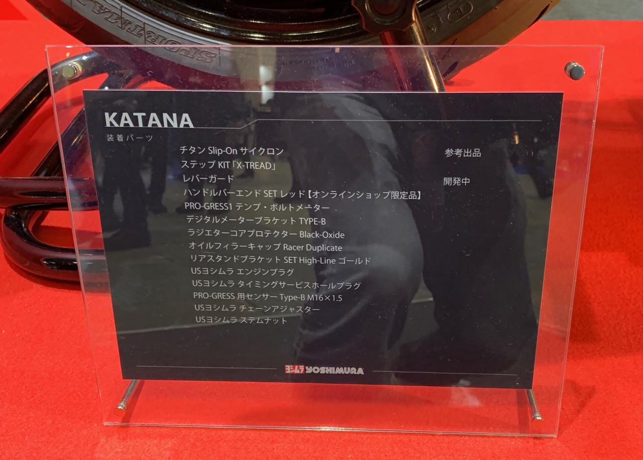 画像2: ヨシムラブースでは早速カスタムカタナのすがたも!