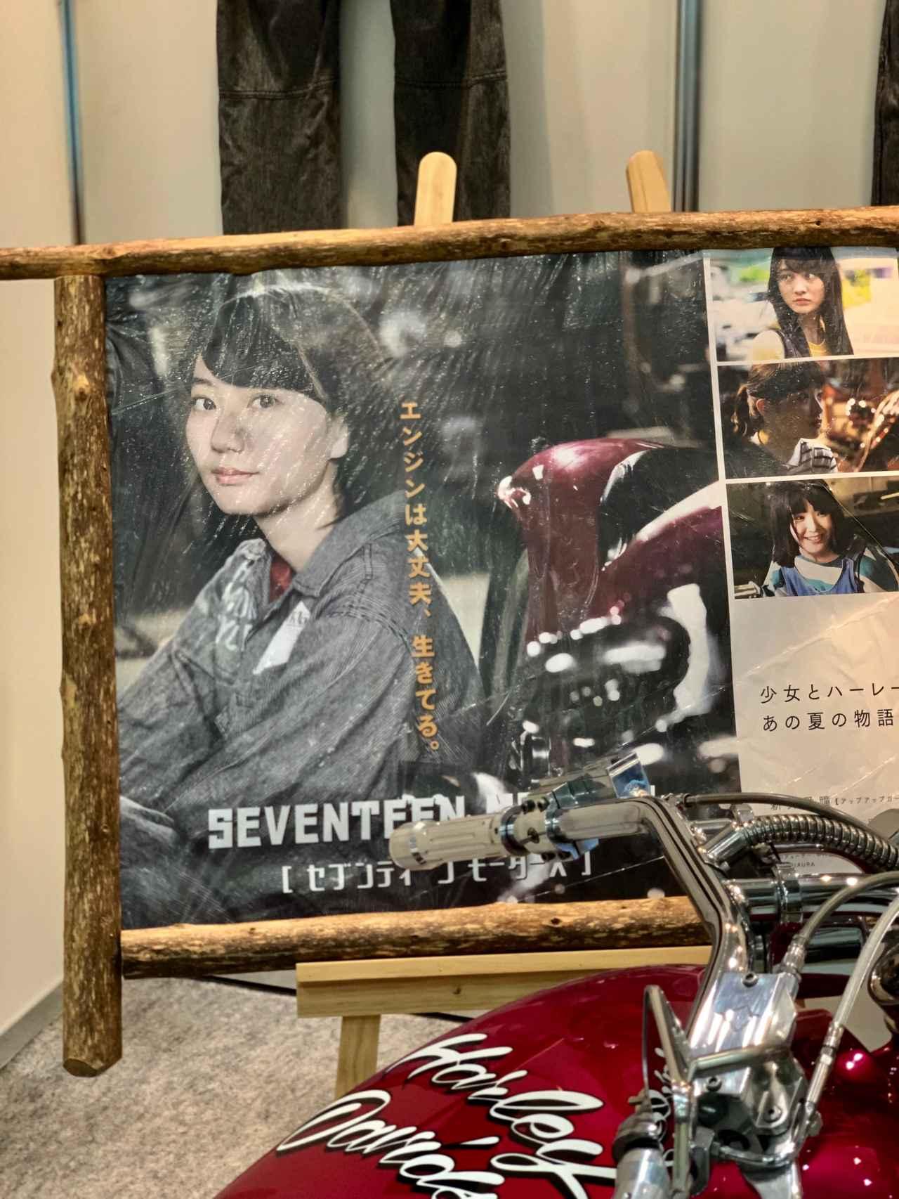 画像: 主演の新井愛瞳(アプガ仮)さんはポスターのみの登場(この日はご本人は来場されていませんでした涙)