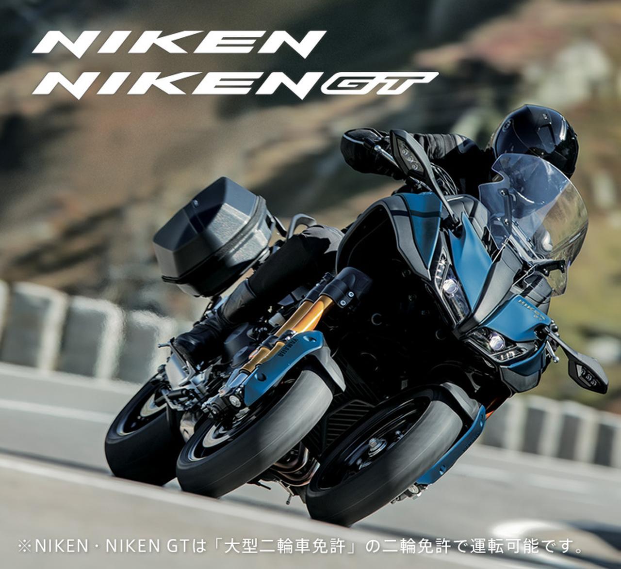 画像: NIKEN - バイク・スクーター ヤマハ発動機株式会社