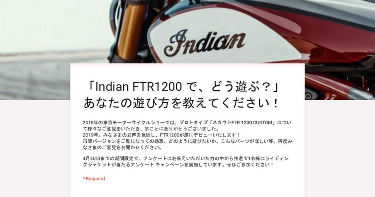 画像: 「Indian FTR1200 で、どう遊ぶ?」あなたの遊び方を教えてください!