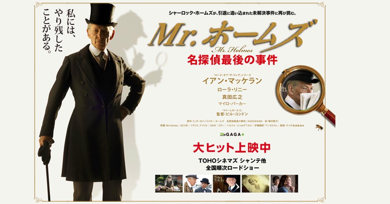画像: 映画『Mr.ホームズ 名探偵最後の事件』 公式サイト