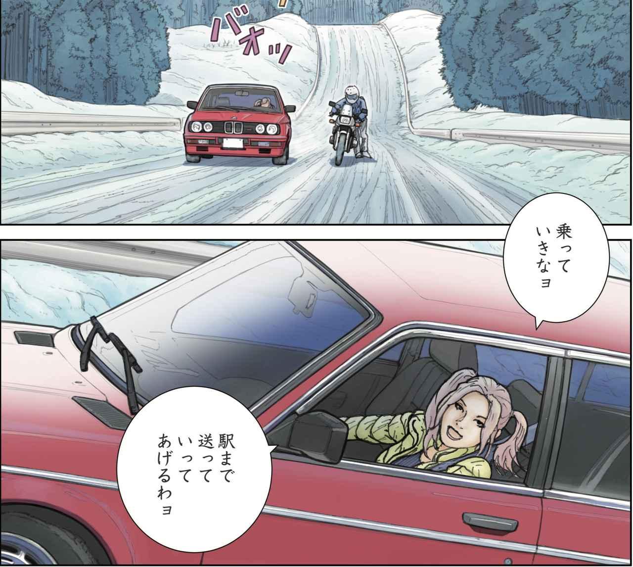 画像2: さしものカタナも雪道じゃあかたなしだけど、意地だってあるのさ。