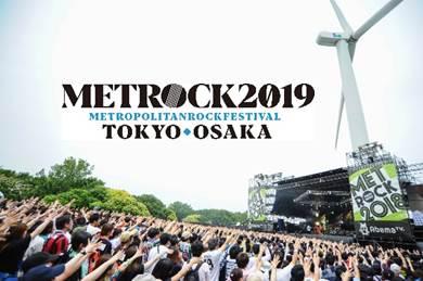 画像1: 夏フェスの季節がやってくる! 「モンスターを買って METROCK 2019 に行こう!」