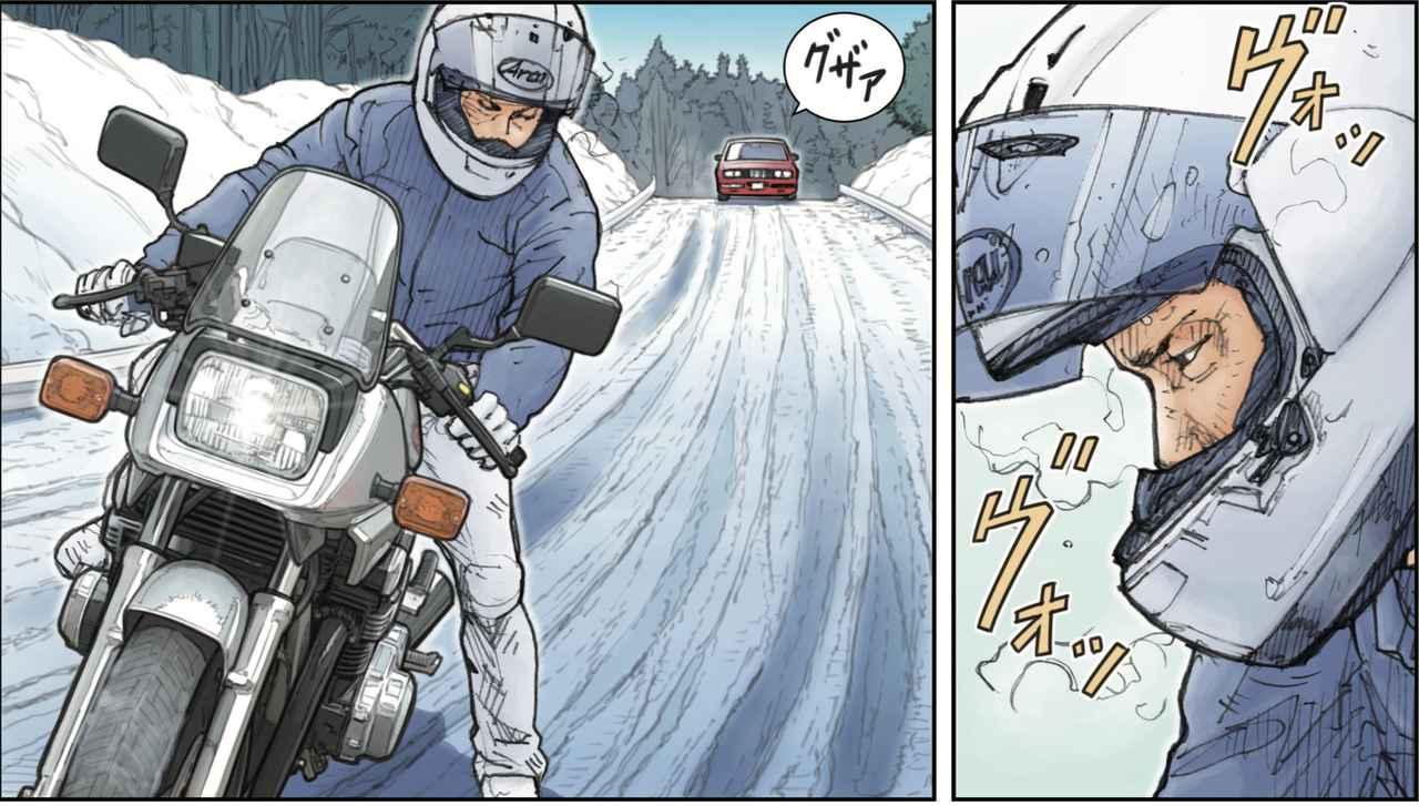 画像1: さしものカタナも雪道じゃあかたなしだけど、意地だってあるのさ。