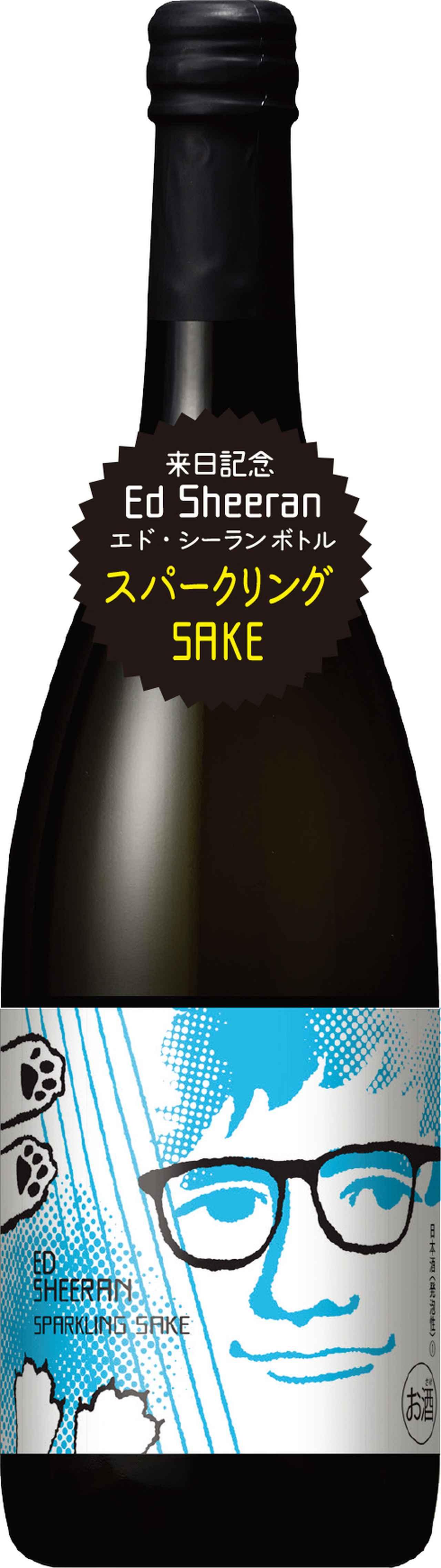 画像3: 実は日本酒ファン!ラベルに似顔絵をあしらった2種類の「エド・シーランボトル」が限定発売!!