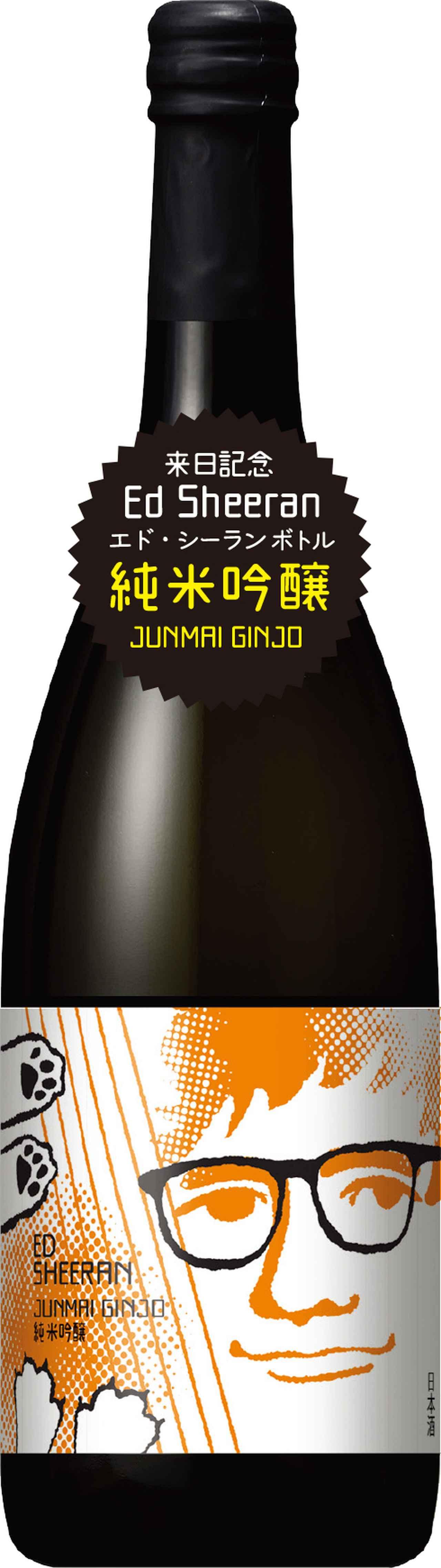 画像2: 実は日本酒ファン!ラベルに似顔絵をあしらった2種類の「エド・シーランボトル」が限定発売!!