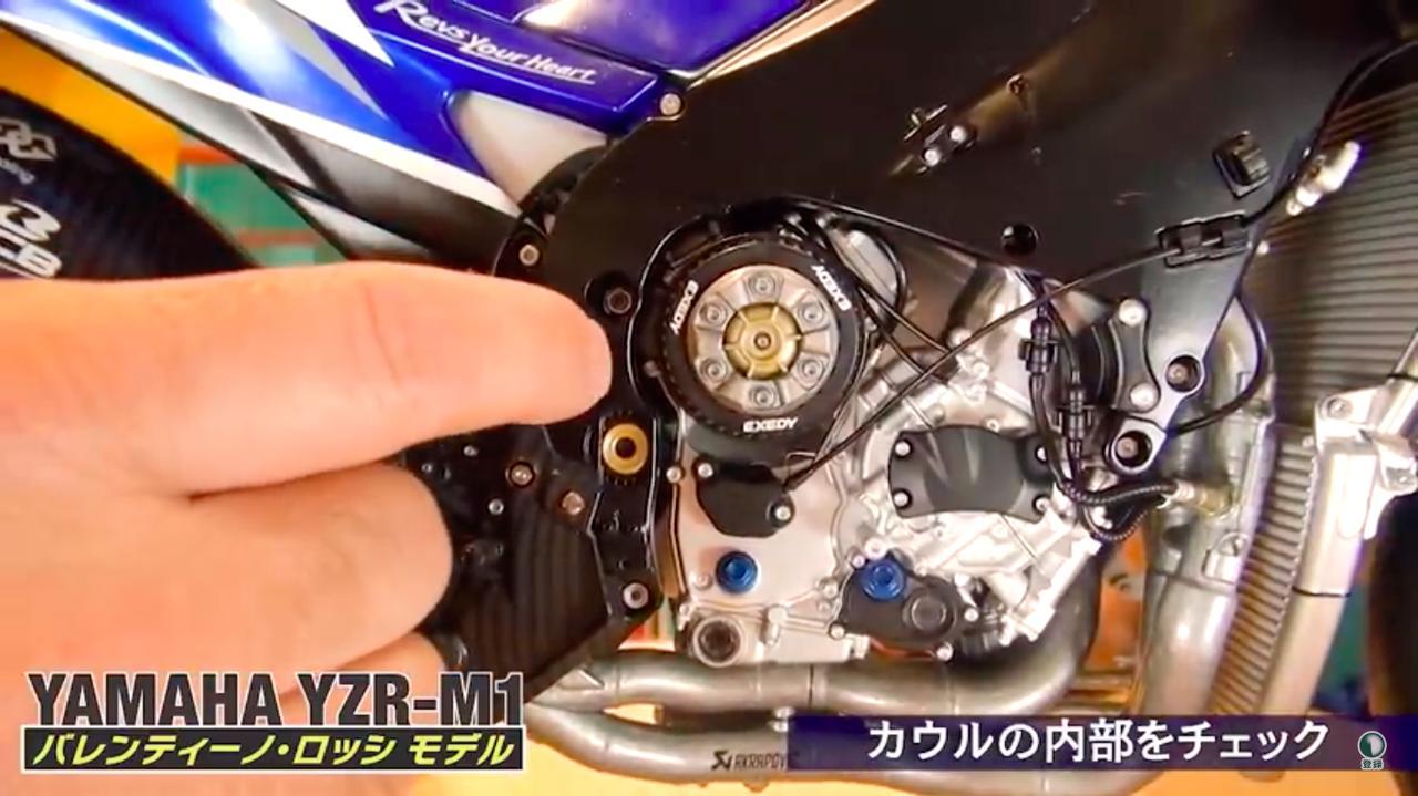 画像: フェアリングの内側に隠れているメカニズムも、もちろんキチンと再現されています。 www.youtube.com