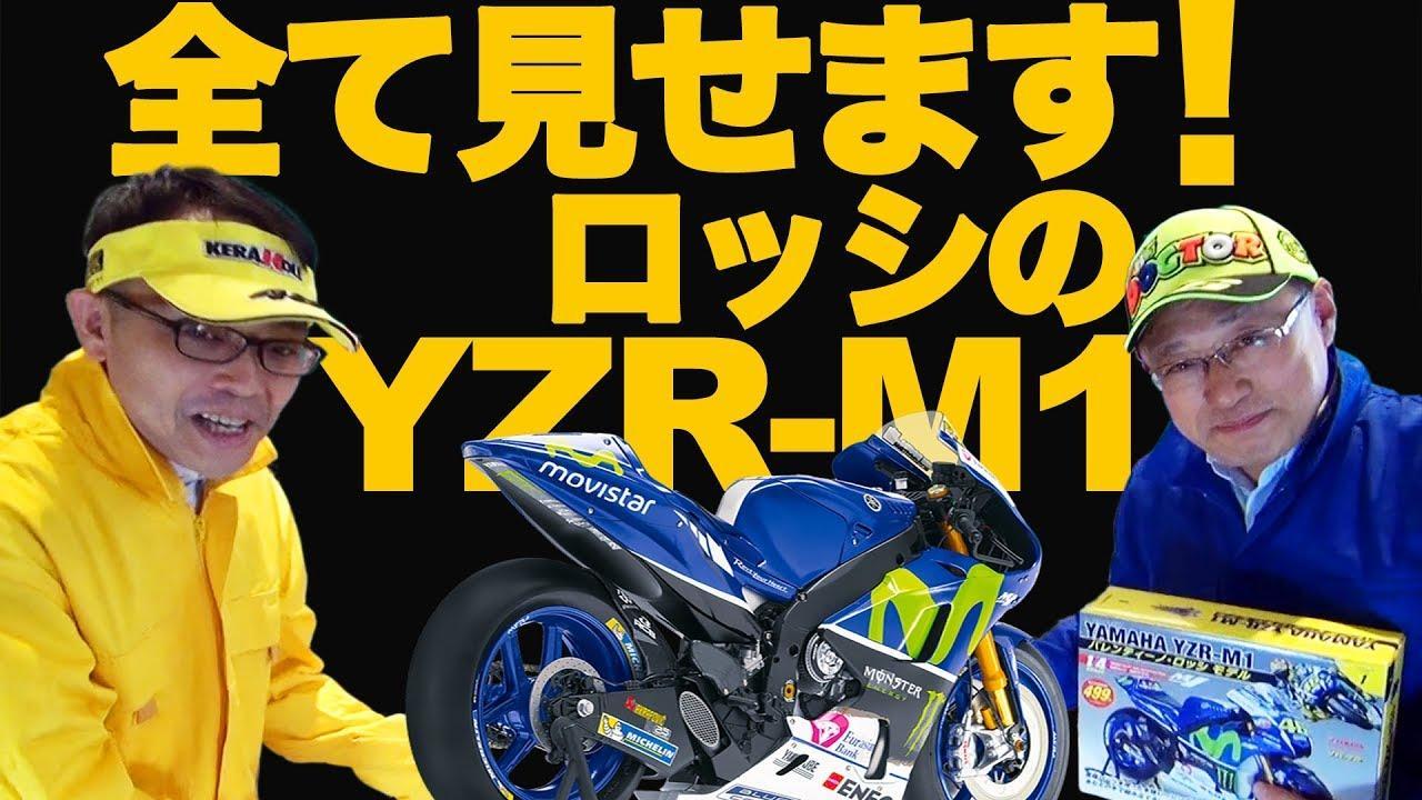 画像: まるで本物!ロッシのMotoGPバイク:ヤマハ YZR-M1 1/4モデル の全貌を動画で紹介! デアゴスティー二♪ youtu.be