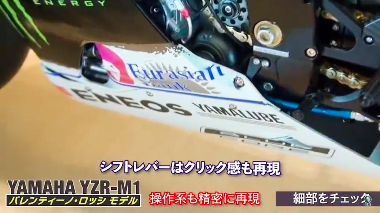 画像: シフトレバー、チェンジレバーなど、細かなパーツも可動するとか! シフトレバーはカチッカチッと、本車のような作動感を再現しているとか・・・(どういう仕組みだろう?)。 www.youtube.com