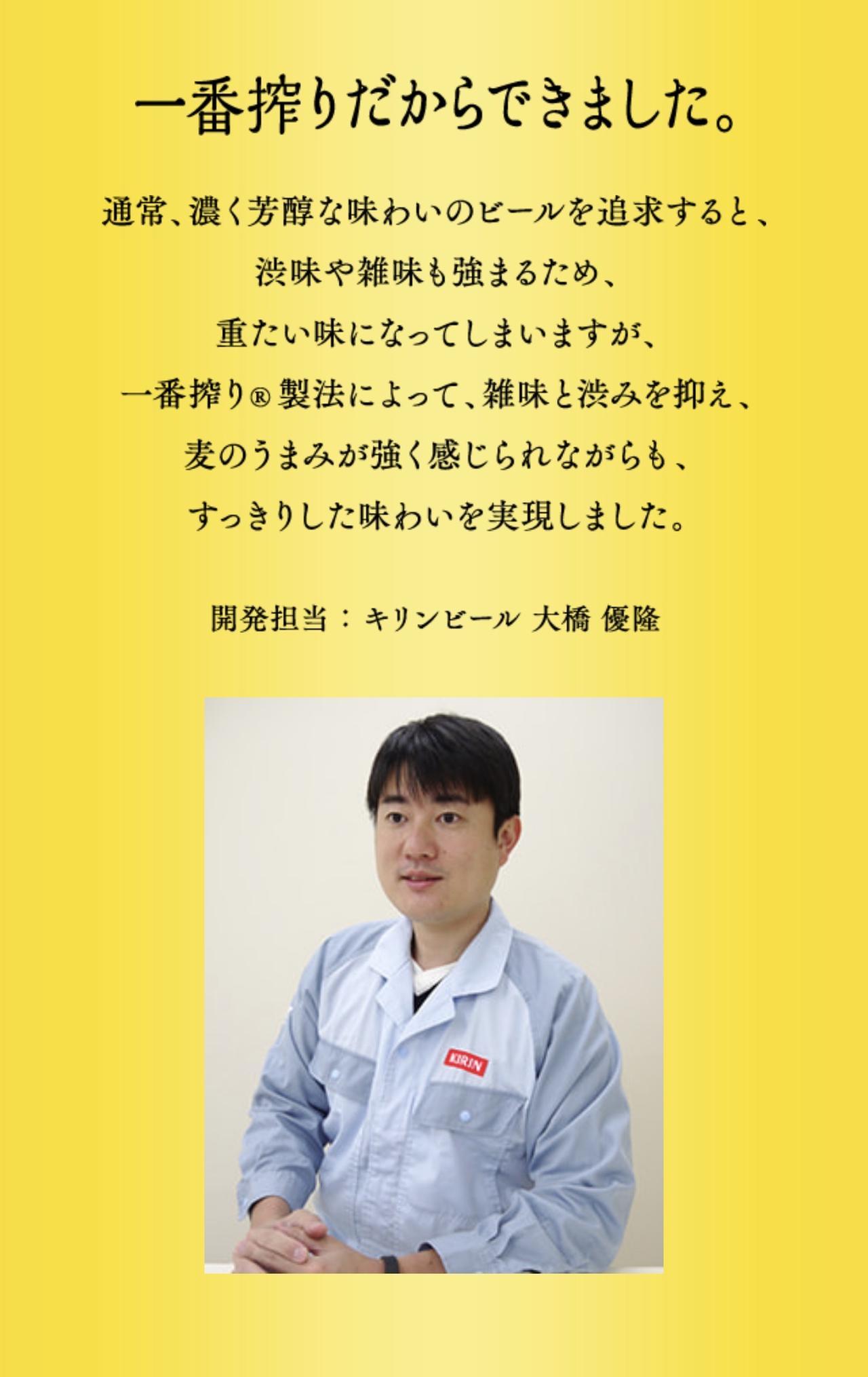 画像2: www.kirin.co.jp