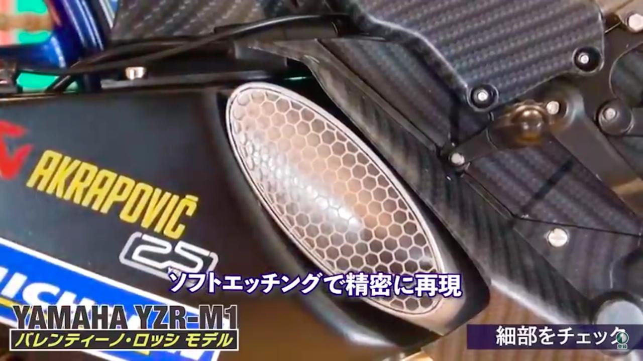 画像: 本車では高価なレーザー加工で作り上げるマフラーエンドのハニカムですが、ソフトエッチングでこれもちゃんと再現しています。 www.youtube.com