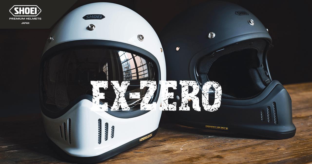 画像: EX-ZERO   FULL-FACE HELMET ヘルメット SHOEI