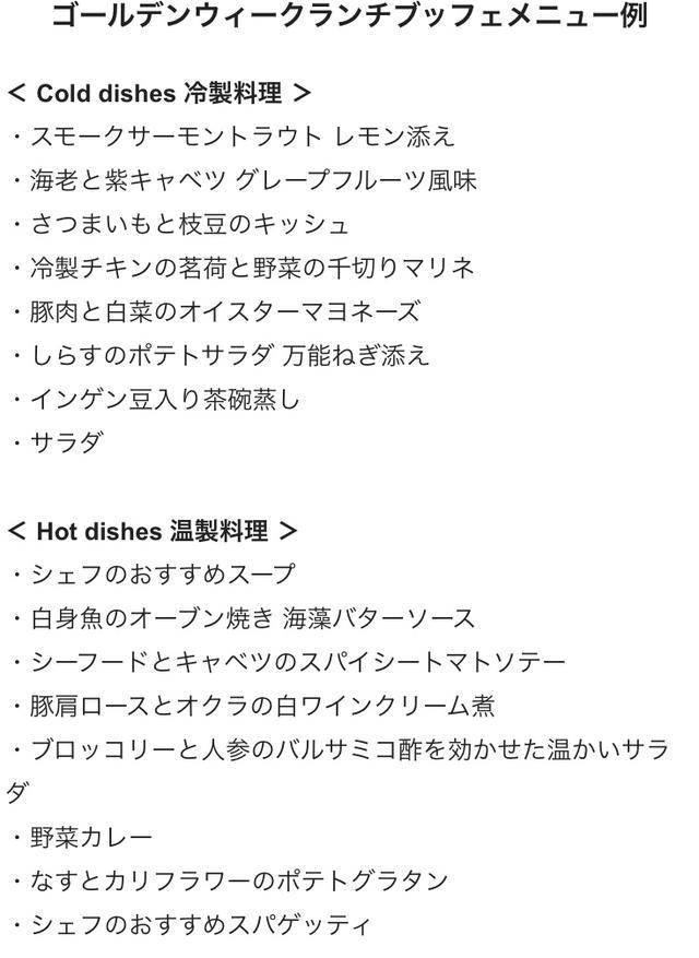 画像5: GW限定☆「ザ ロイヤルパークホテル 東京汐留」で、贅沢過ぎるランチブッフェが食べれちゃう!!!
