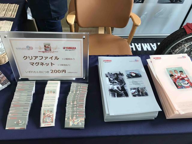 画像: 2種類のクリアファイルと、3種類のマグネットが本イベントの限定グッズです。いずれも価格は200円(税込)となります。