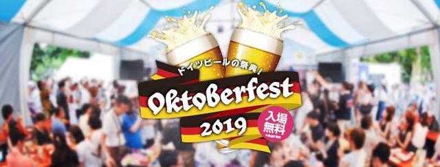画像: www.oktober-fest.jp