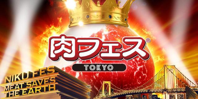 画像: www.nikufes.jp