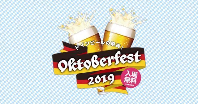 画像: OKTOBERFEST 2019 日本公式サイト