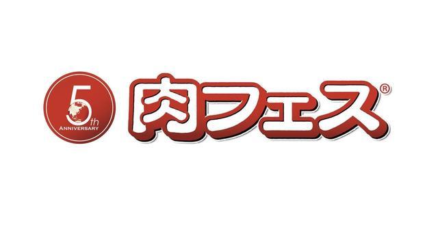 画像: 肉フェス|日本全国と世界へ発信する、肉料理特化型フードエンタテインメント