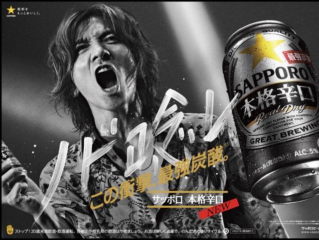画像: 吉井和哉 〈THE YELLOW MONKEY〉 www.sapporobeer.jp